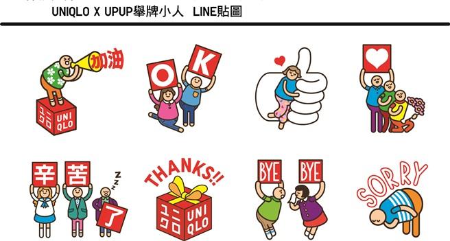 UNIQLO X LINE