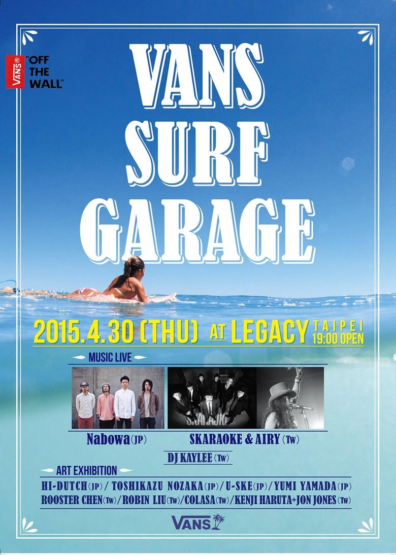 20150430_VANS SURF GARAGE