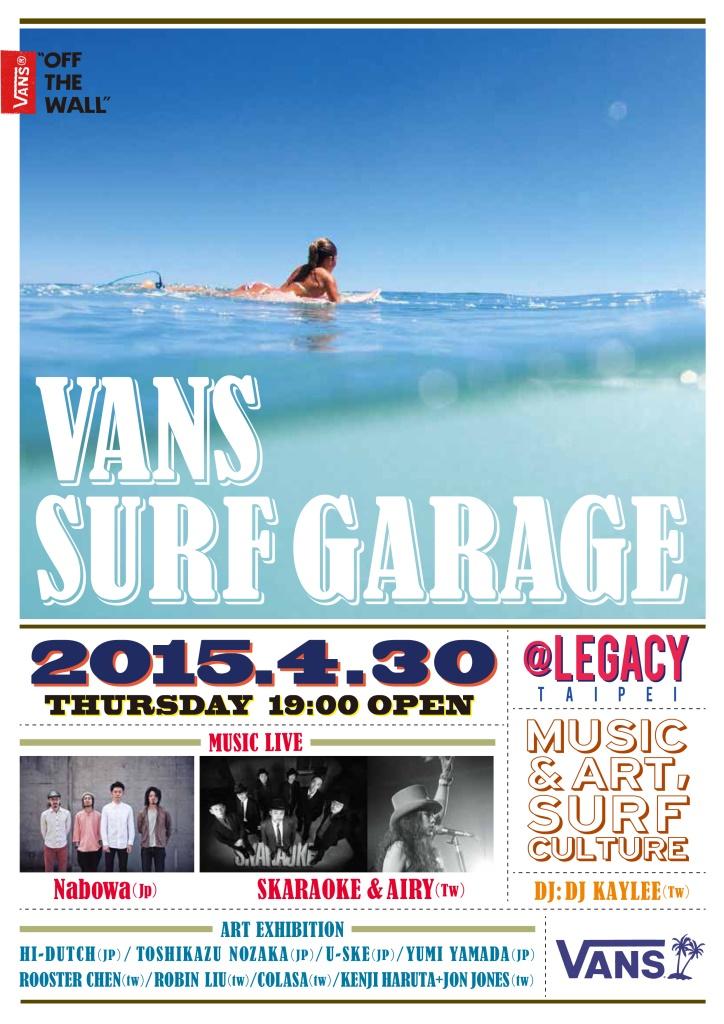 20150430VANS SURF GARAGE-2