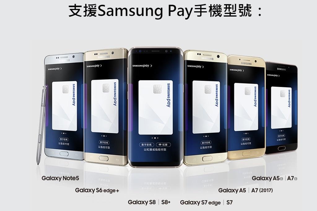 samsung-pay-11