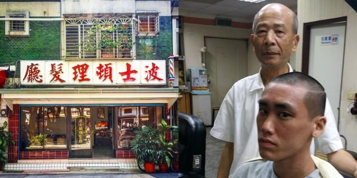 cover_vintage barber shop
