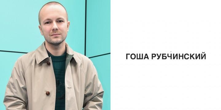 mix_Gosha Rubchinskiy