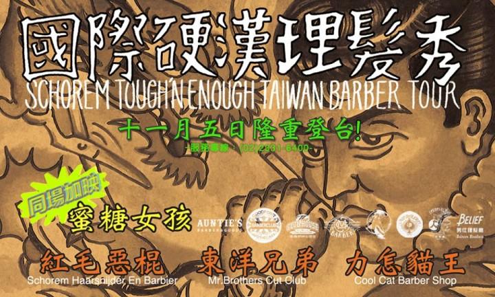 goodforit_taiwan event 2
