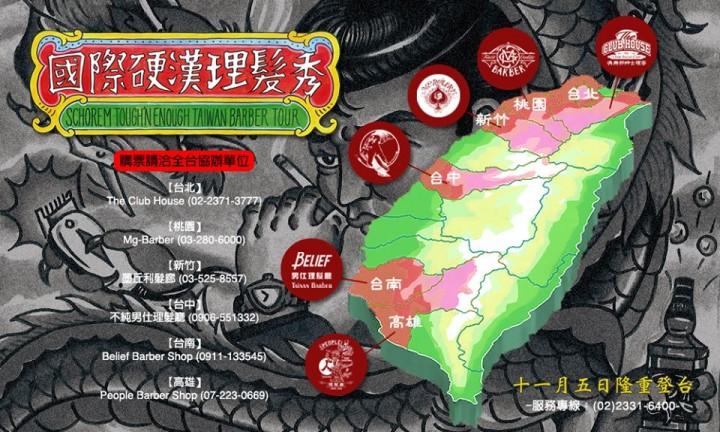 goodforit_taiwan event