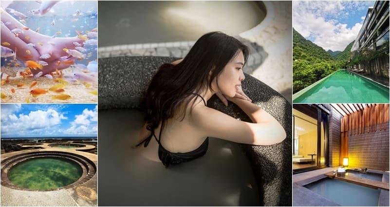 2021 精選全台「10 大溫泉名湯」推薦