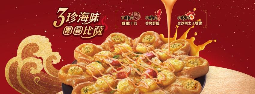 必勝客「3珍海味團圓比薩」