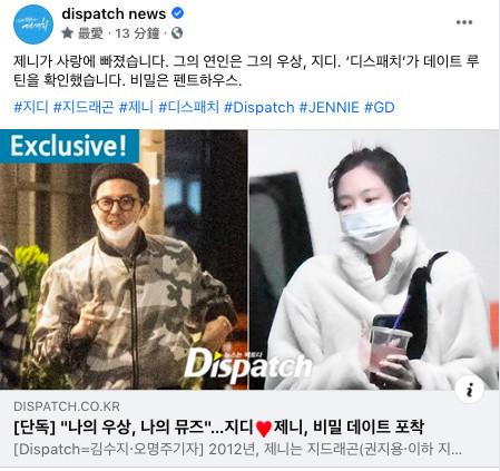 有韓國最強狗仔之稱的《Dispatch》爆出G-Dragon與BLACKPINK成員Jennie戀愛中